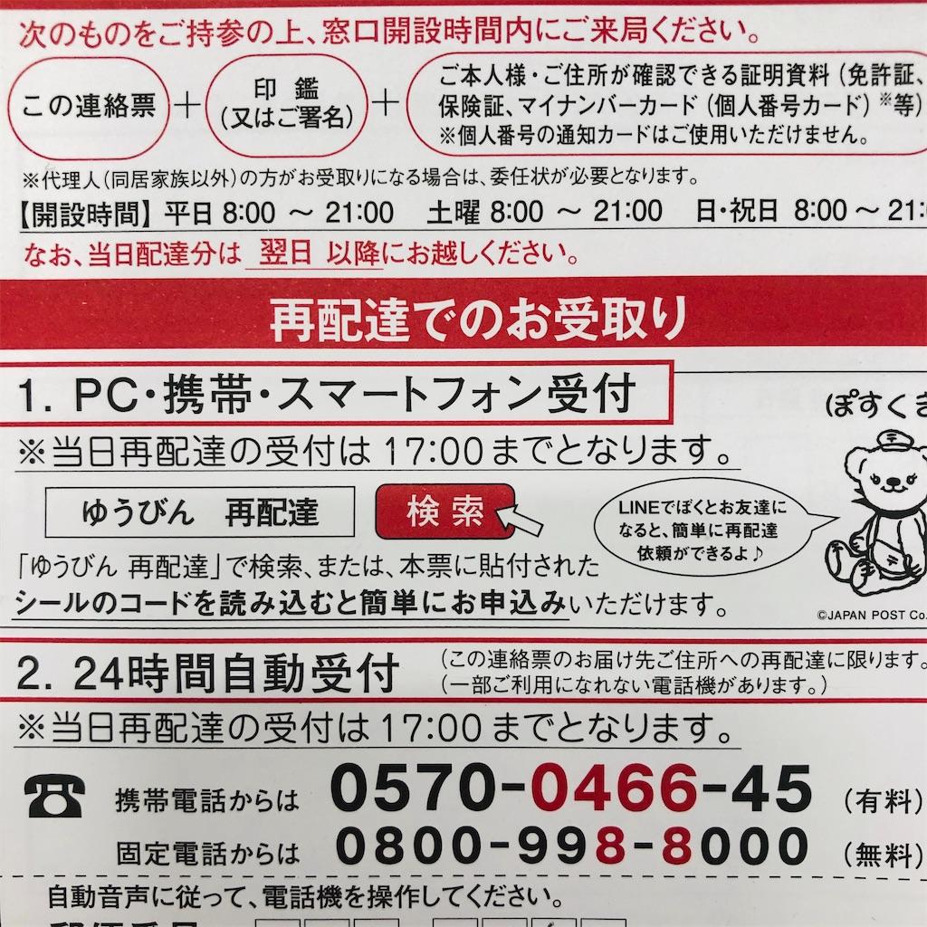 f:id:ushiko_imasarado:20191213085719j:image