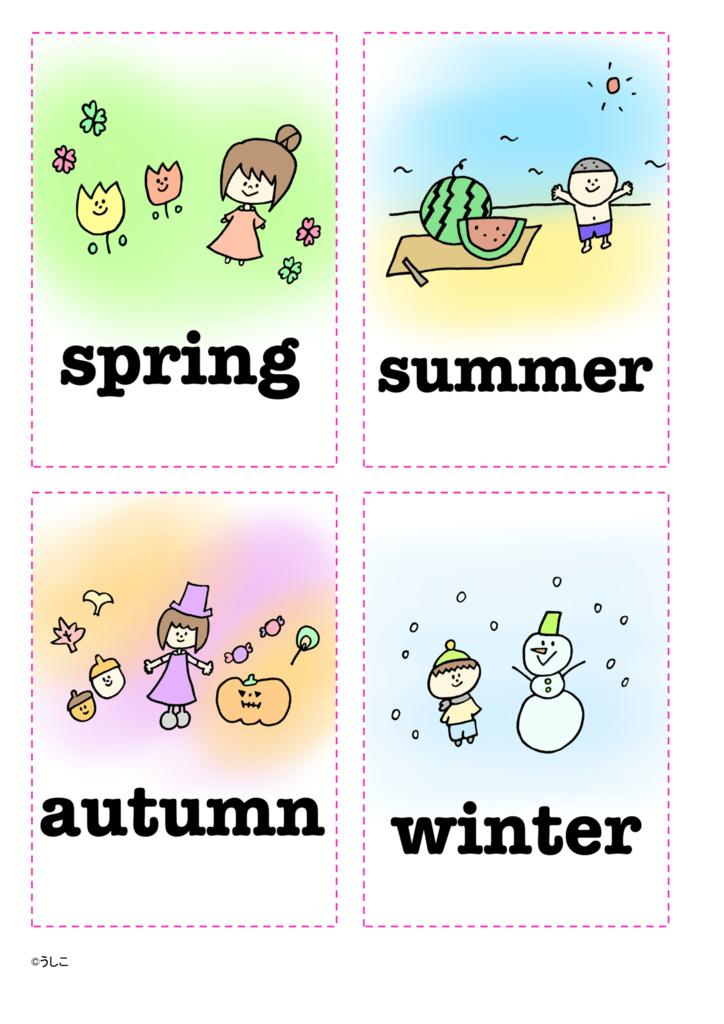 天気と季節フラッシュカード サンプル画像