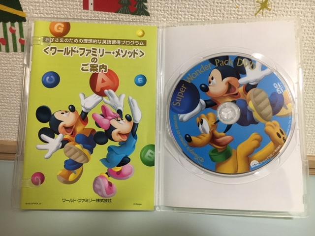 わくわく英語体験DVD