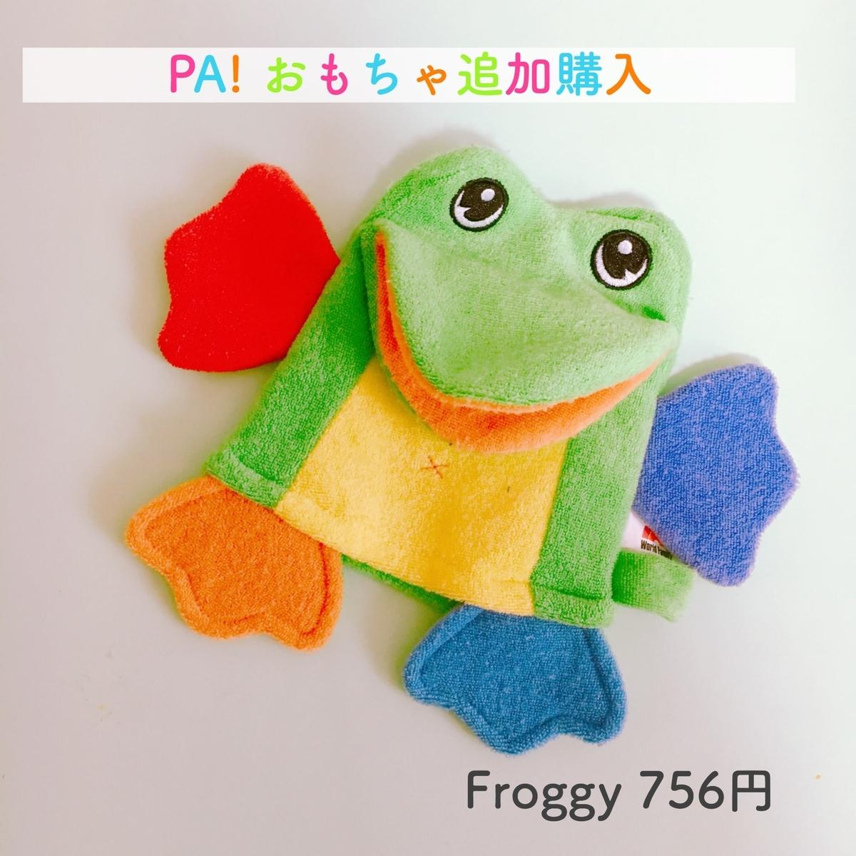 PAfroggy追加購入