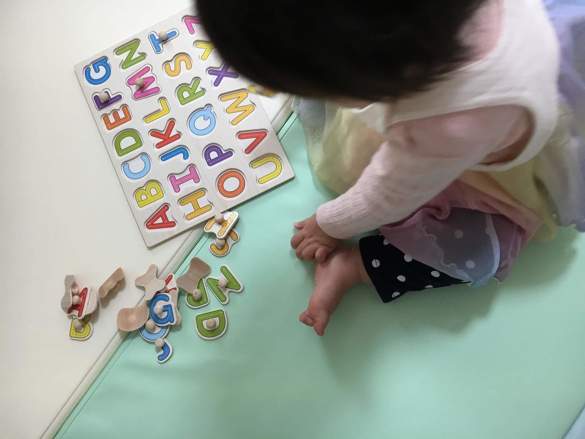 1歳でアルファベットを覚えたよ