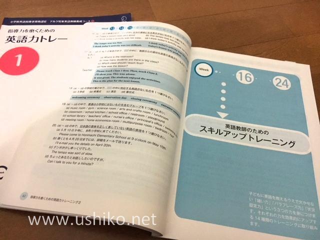 アルクの小学校英語指導者資格養成講座は発音も基礎から学びなおせる