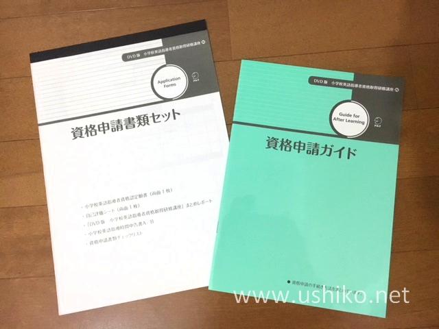 J-SHINE申請ガイド