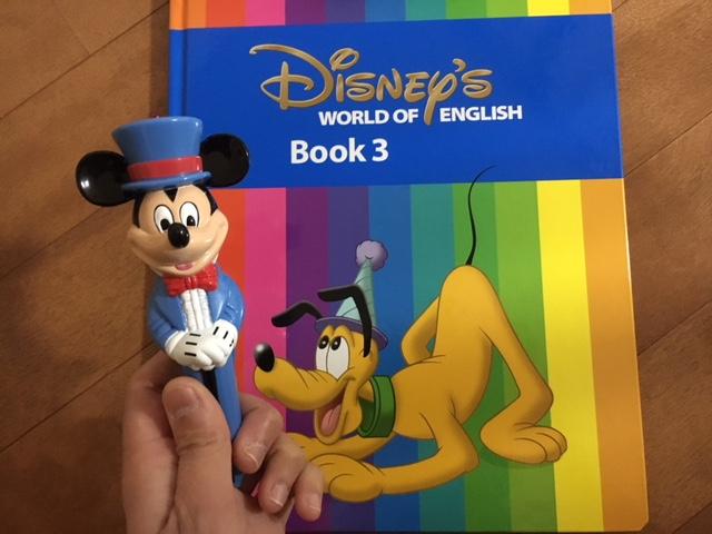 ディズニー英語システムのリニューアルについて