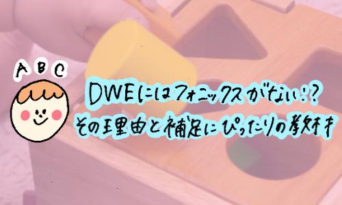 dweにはフォニックスがない!ディズニー英語+αの教材