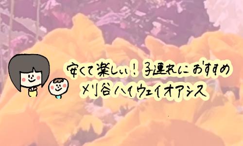 子連れ×愛知のお出かけなら刈谷のハイウェイオアシス!