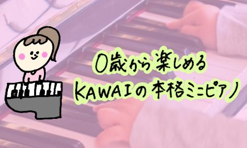1歳誕生日にミニピアノ♪本格派はKAWAIの製品がおすすめ