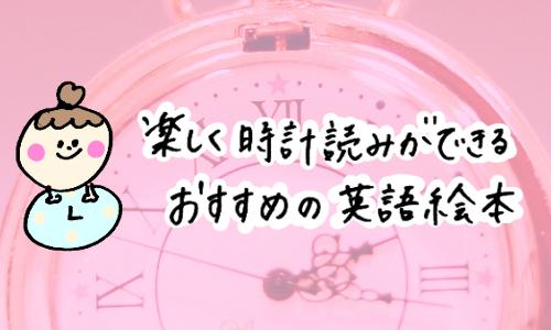 英語で時計が学べる知育絵本