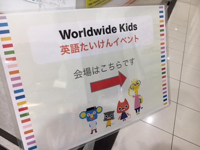 ワールドワイドキッズ無料体験イベント