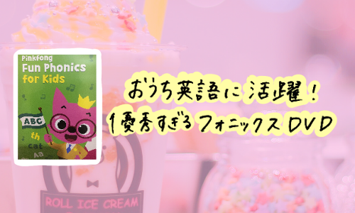 Pinkfongのフォニックス教材DVDがおすすめ!