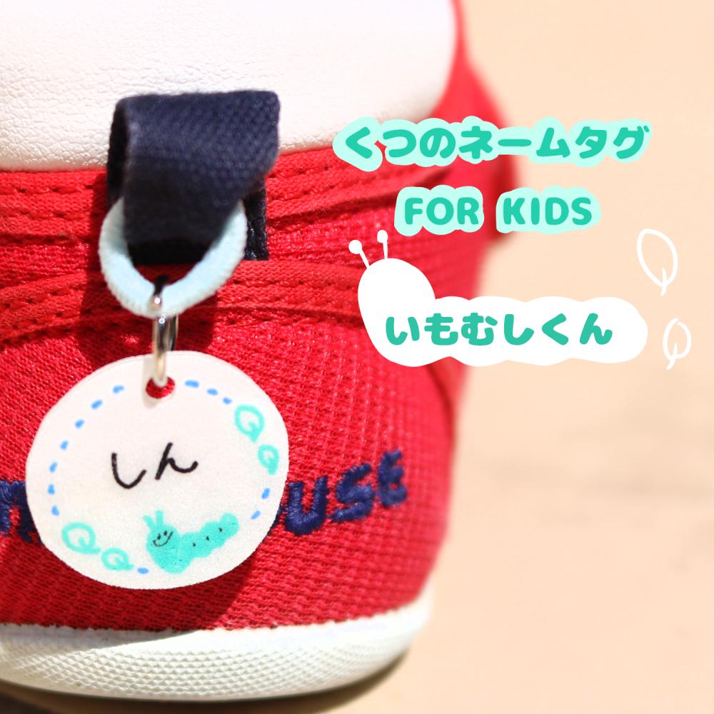 かわいい靴用ネームタグ。保育園入園・入学準備に!