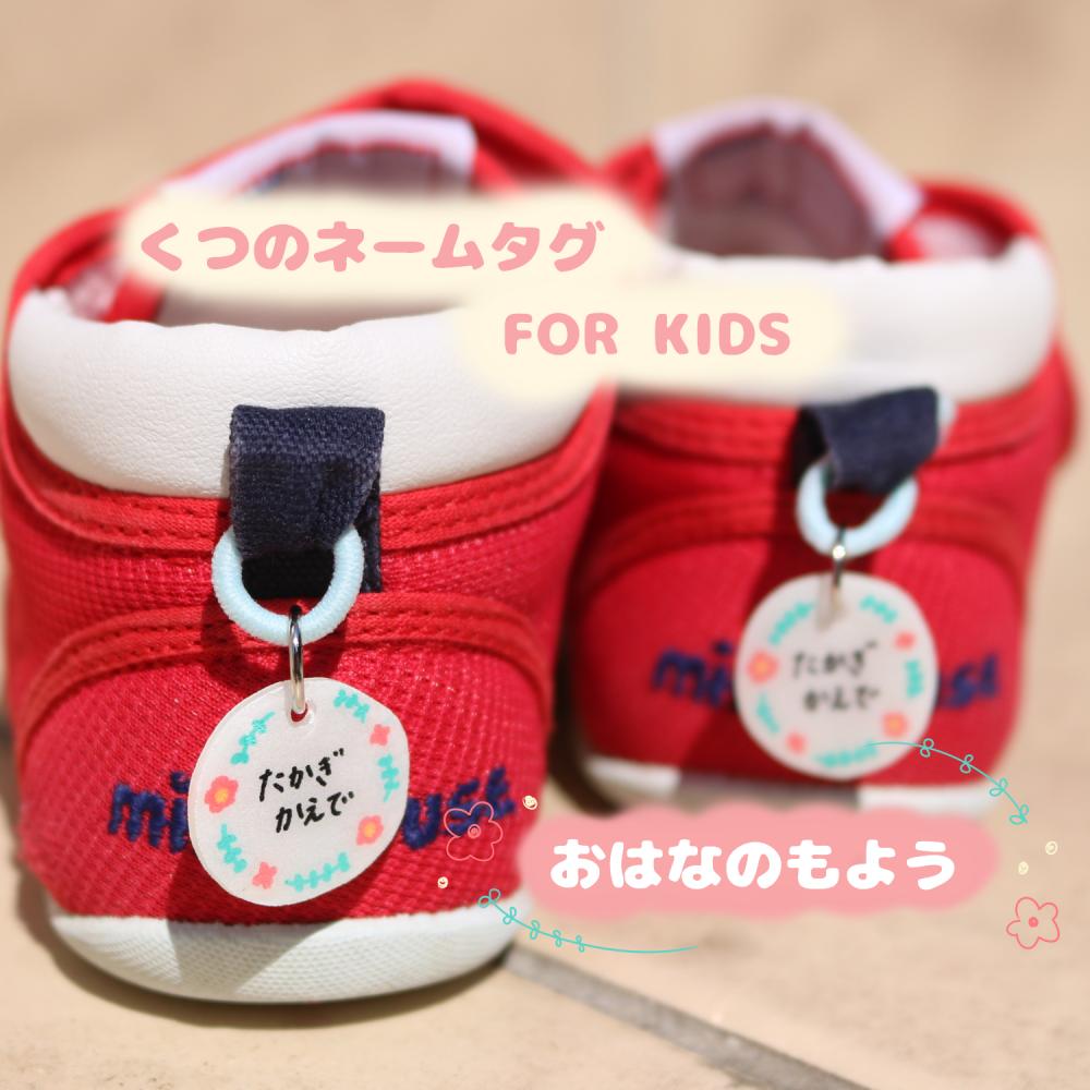 女の子向け♪かわいい靴用ネームタグ【お花柄】