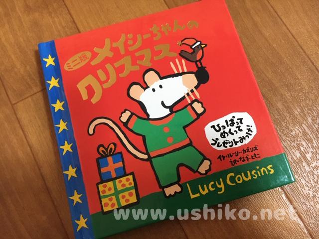 メイシーちゃんのクリスマス絵本♪赤ちゃんから仕掛けが楽しい!