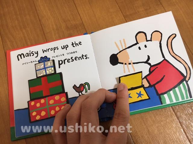 おうち英語におすすめクリスマス絵本0歳~1.2.3.4歳