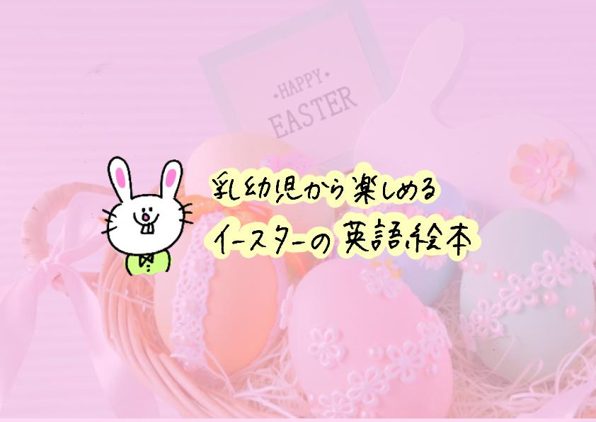イースターに読みたい英語絵本♡乳幼児・おうち英語