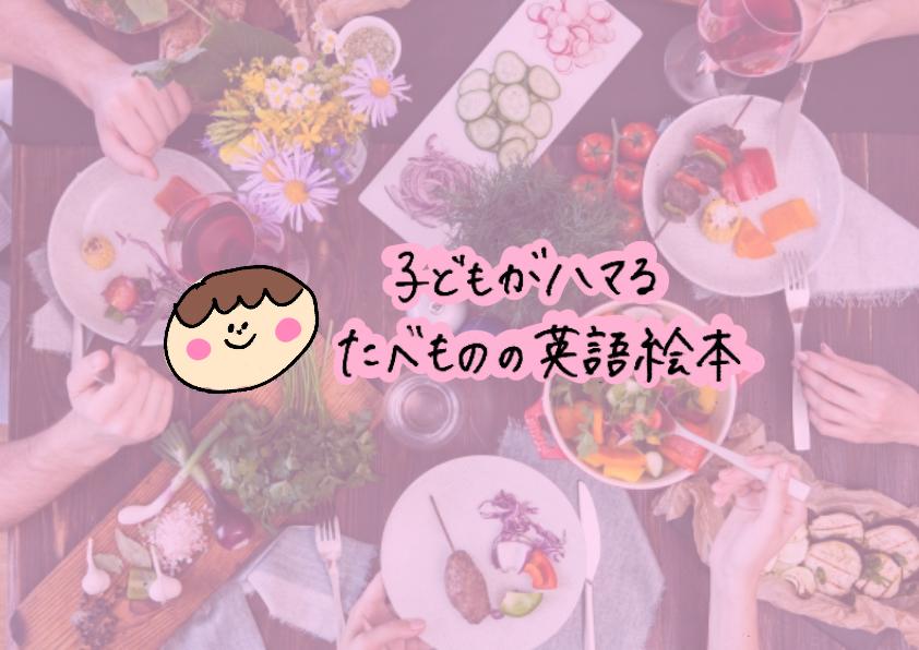 おうち英語におすすめ!食べ物を題材にした英語絵本♪