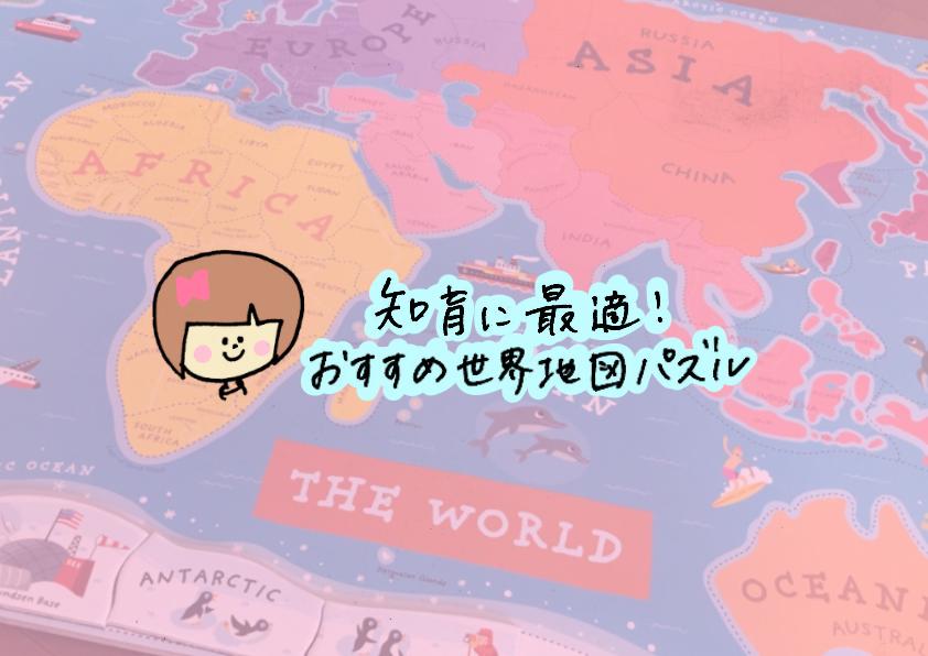 子どもにおすすめの世界地図パズル!2歳3歳4歳5歳
