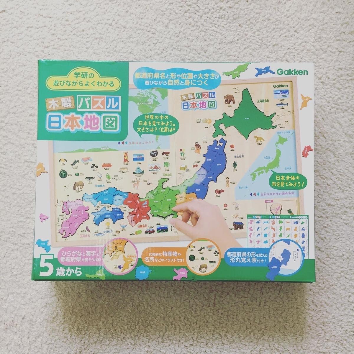 おうち知育におすすめの日本地図パズル【木製学研】