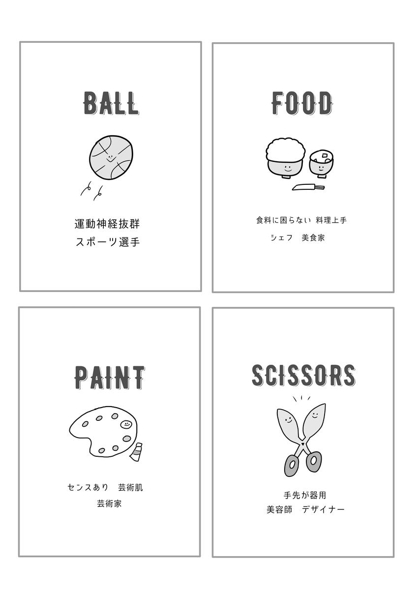 【個人利用のみ転売禁止】無料選び取りカード♡
