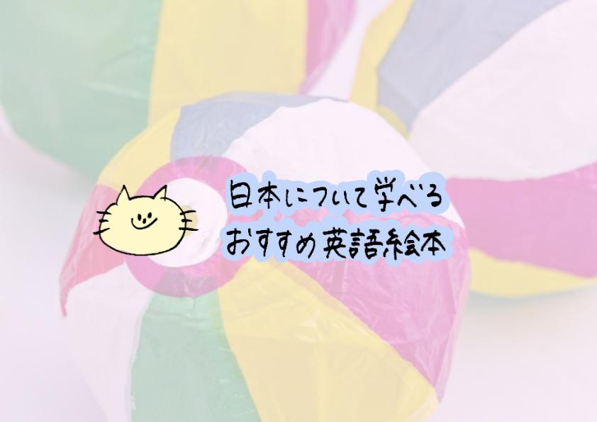 おうち英語におすすめ!日本文化が学べる英語絵本