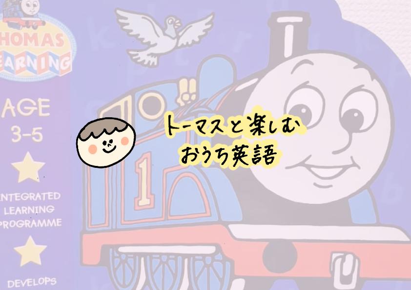トーマス好き娘とおうち英語!