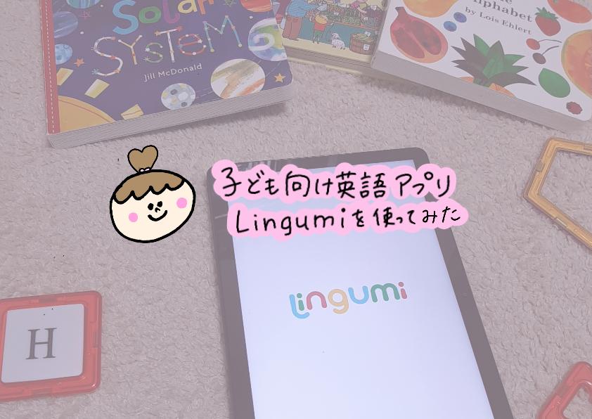 子どもむけ英語アプリLingumiの口コミ
