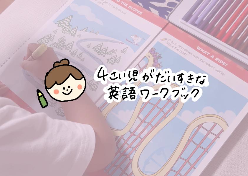 おうち英語におすすめのワークブック【幼児3歳4歳5歳向け】