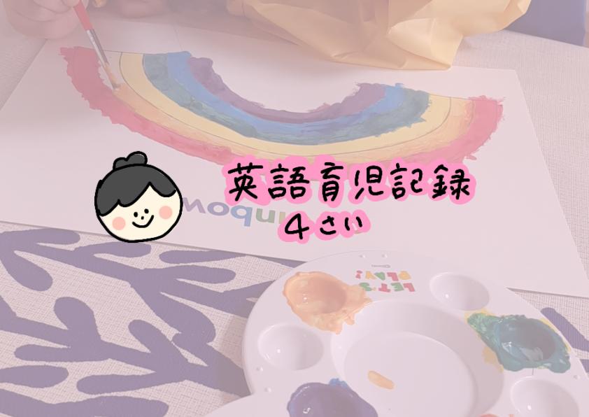 4歳のおうち英語記録【DWE英語絵本動画】