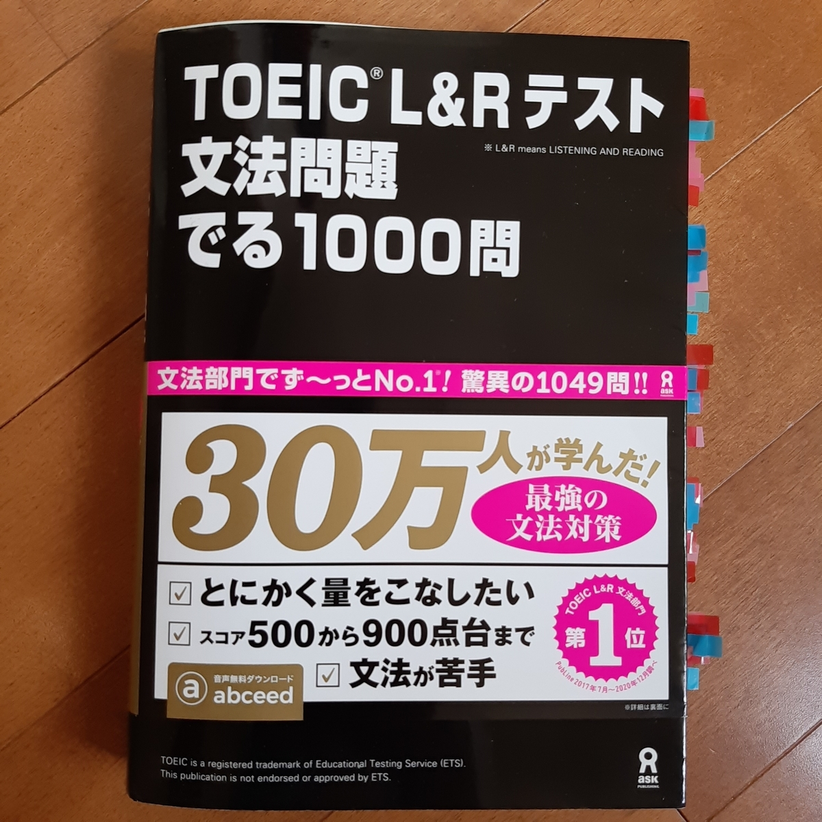 TOEIC900点取るための勉強法・文法書