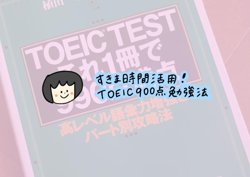 ママのやり直し英語!TOEIC子育て中でも900点取れた勉強法