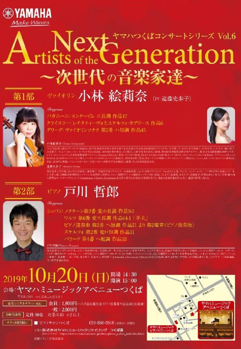 f:id:ushiku-ongakukakyoukai:20191011145343j:plain