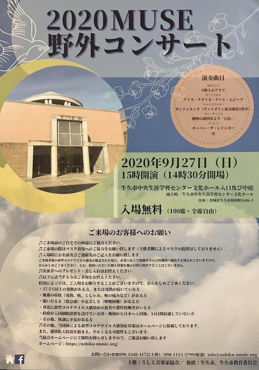 f:id:ushiku-ongakukakyoukai:20200924231330j:plain