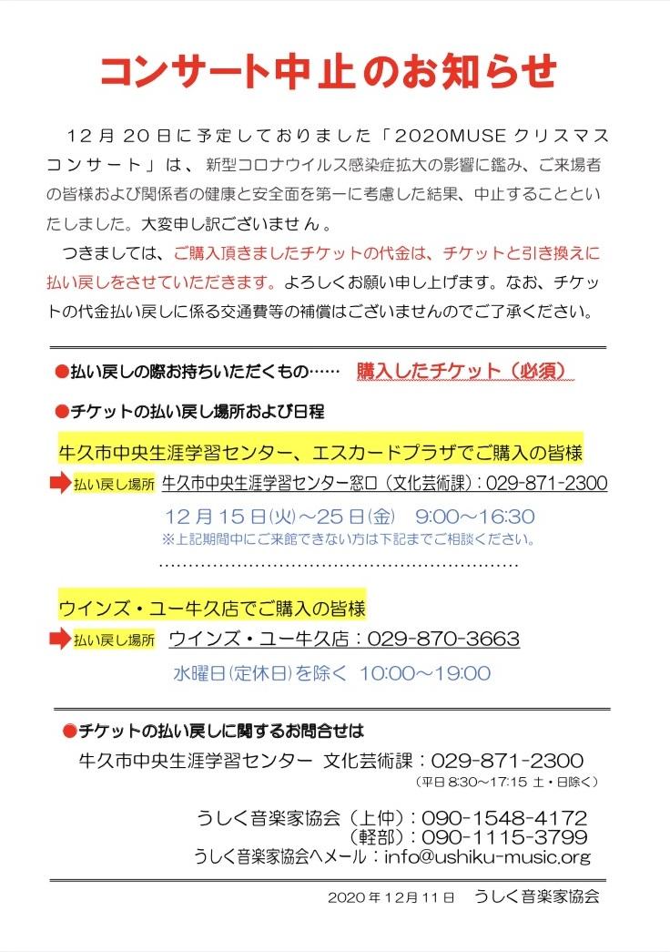 f:id:ushiku-ongakukakyoukai:20201218155321j:plain