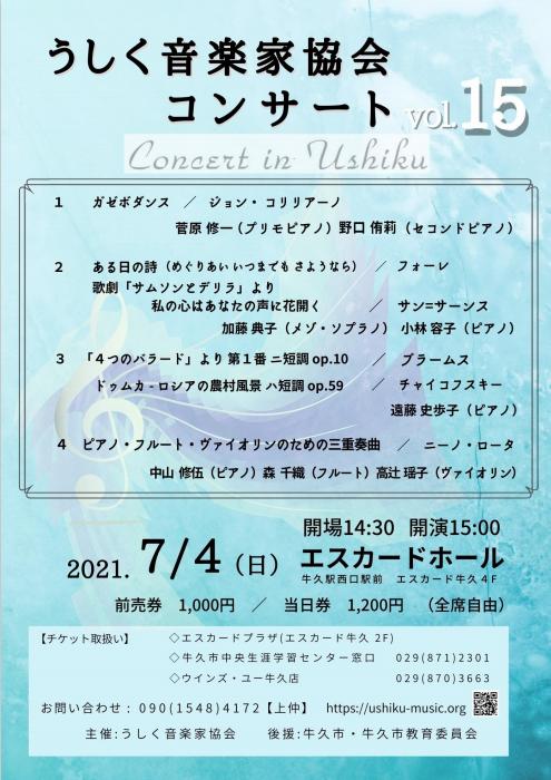f:id:ushiku-ongakukakyoukai:20210629234336p:plain