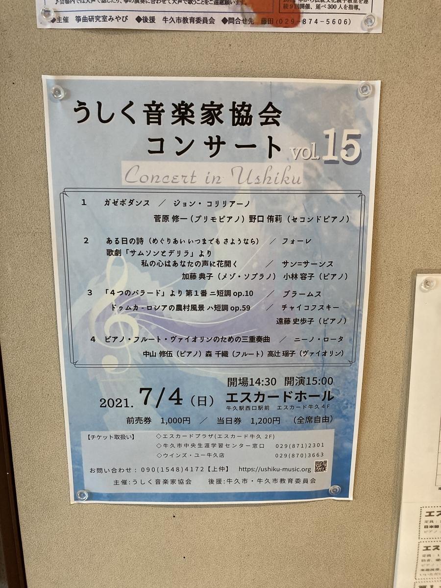 f:id:ushiku-ongakukakyoukai:20210713121854j:plain
