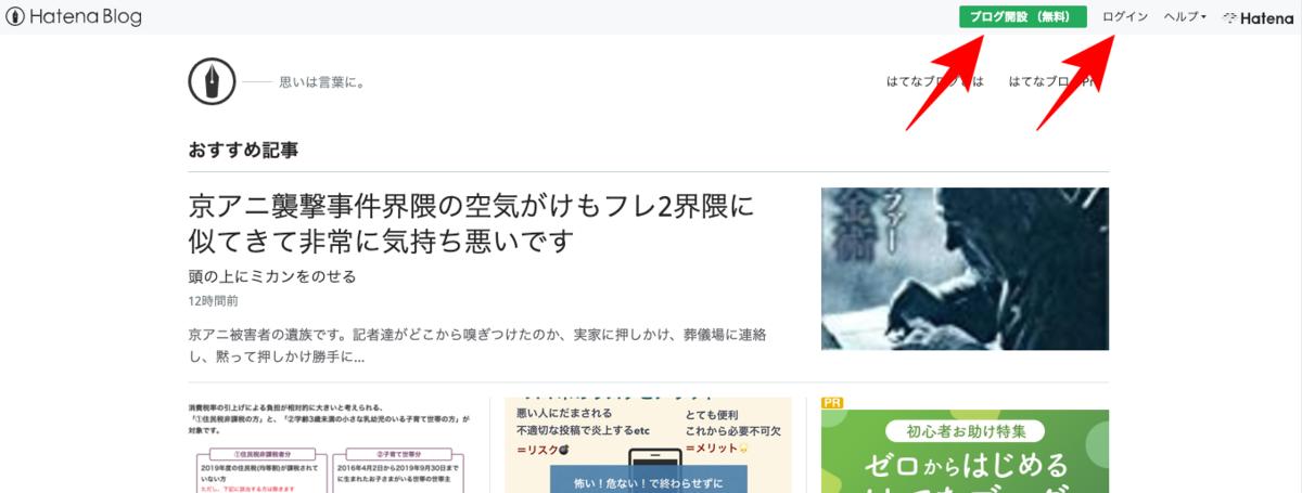 f:id:ushikun965:20190729123720p:plain