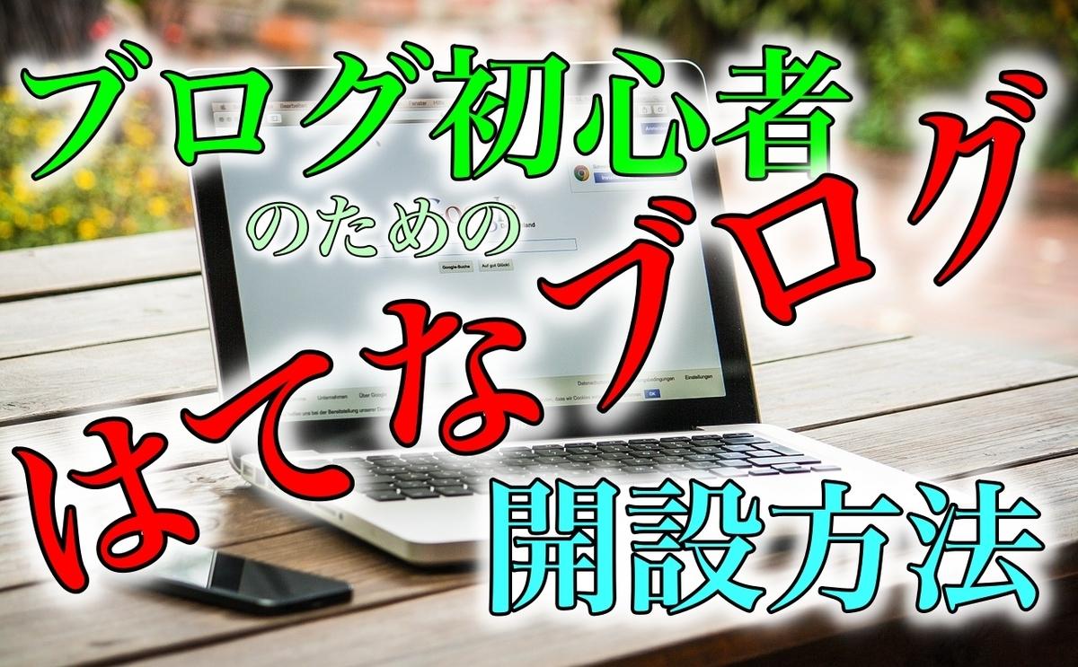 f:id:ushikun965:20190729171023j:plain