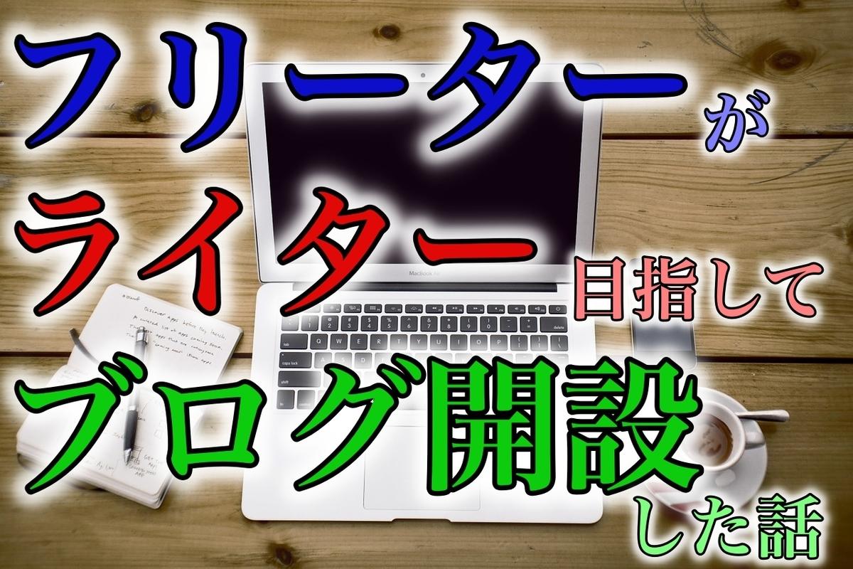 f:id:ushikun965:20190801151922j:plain