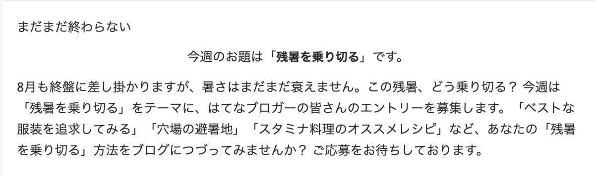 f:id:ushikun965:20190830115828p:plain