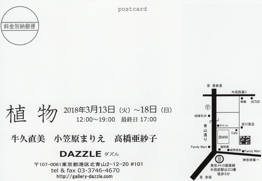 f:id:ushikunaomi:20180214181449j:plain