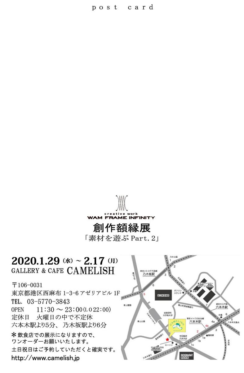 f:id:ushikunaomi:20200121151506j:plain