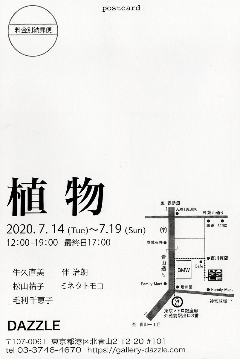 f:id:ushikunaomi:20200702115349j:plain