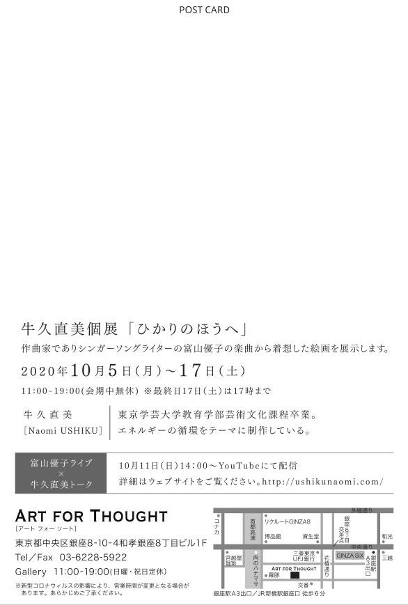 f:id:ushikunaomi:20200918155900j:plain