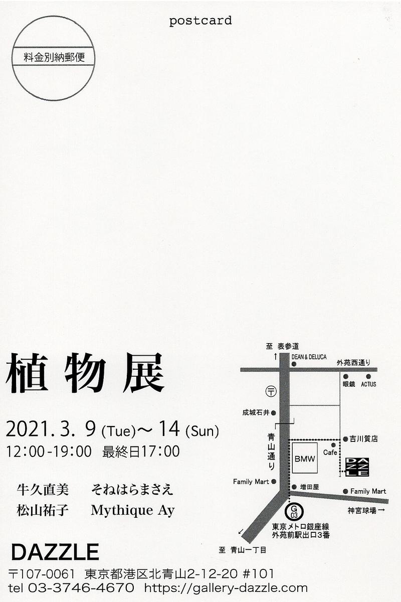 f:id:ushikunaomi:20210226143747j:plain