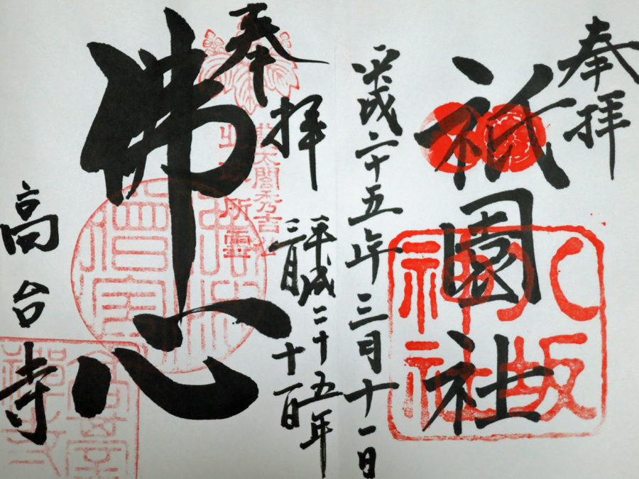 f:id:ushinabe1980:20130316223455j:image:w450