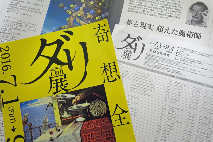 f:id:ushinabe1980:20160819191010j:image:w450