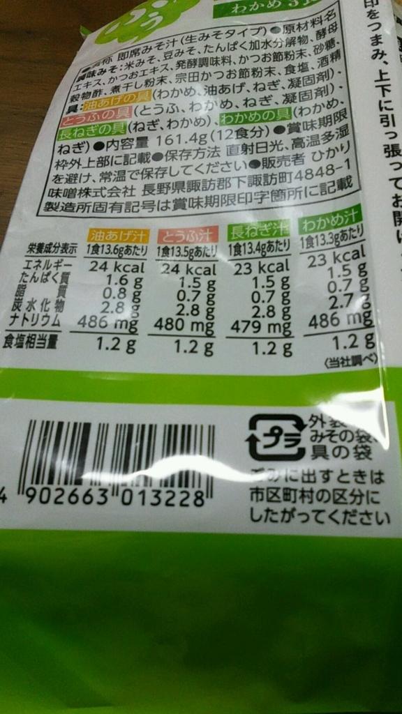 f:id:ushio-salt:20180609145924j:plain