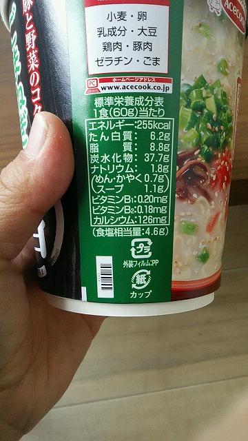 f:id:ushio-salt:20181028011756j:plain