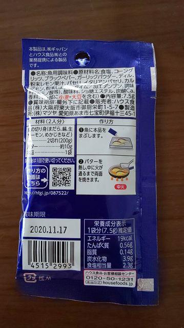 f:id:ushio-salt:20190714063105j:plain