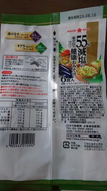 f:id:ushio-salt:20190801045354j:plain